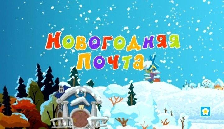novogodnyaya-pochta