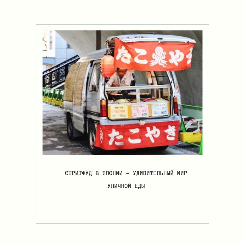 Уличная еда в японии