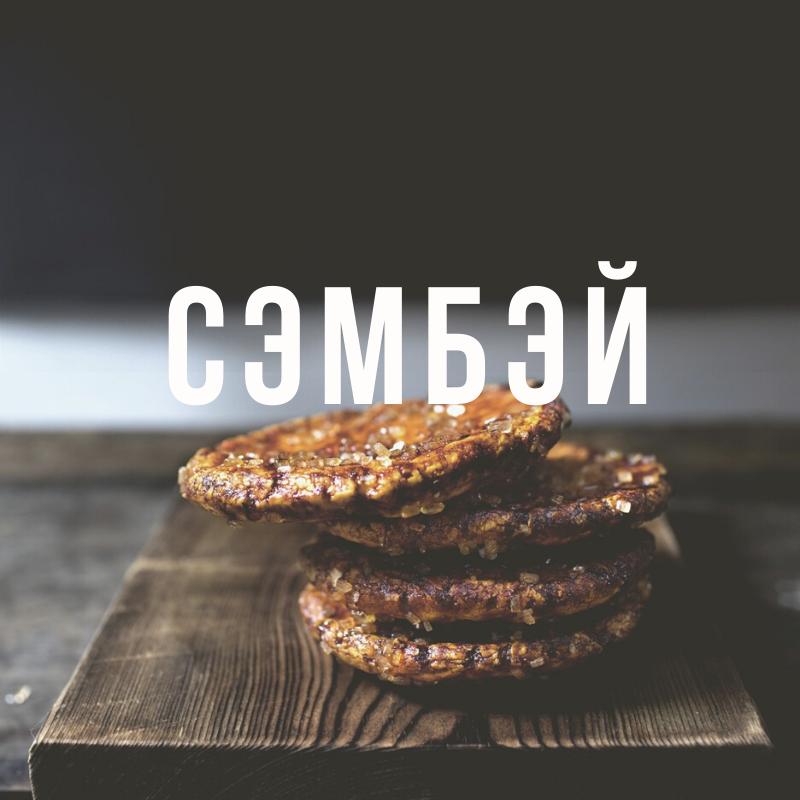 сэмбэй рецепт