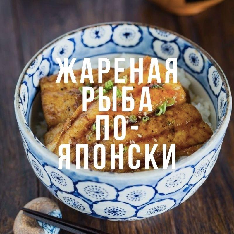 Рецепт жареной рыбы по-японски