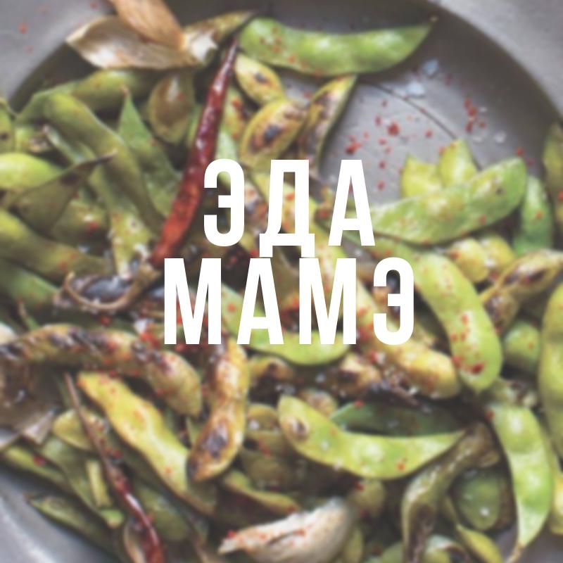 Рецепты с эдамаме