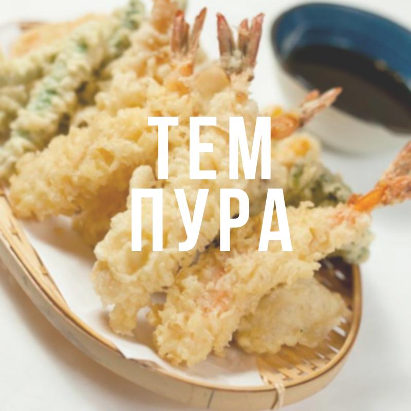 Темпура рецепт