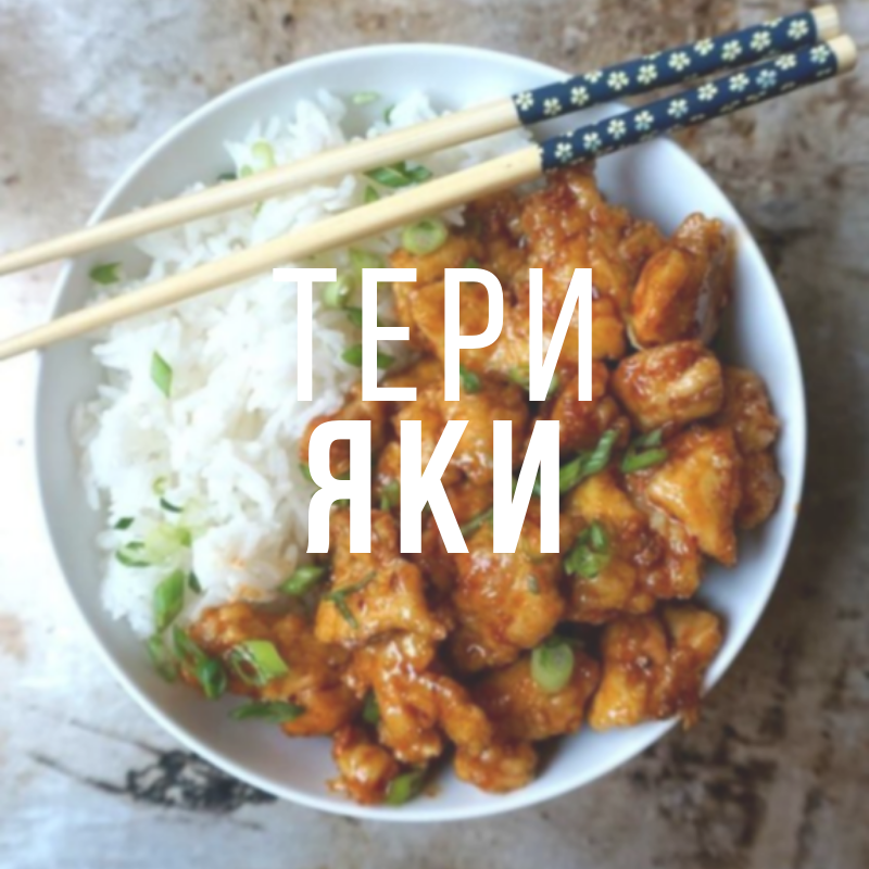 Рецепт курицы терияки