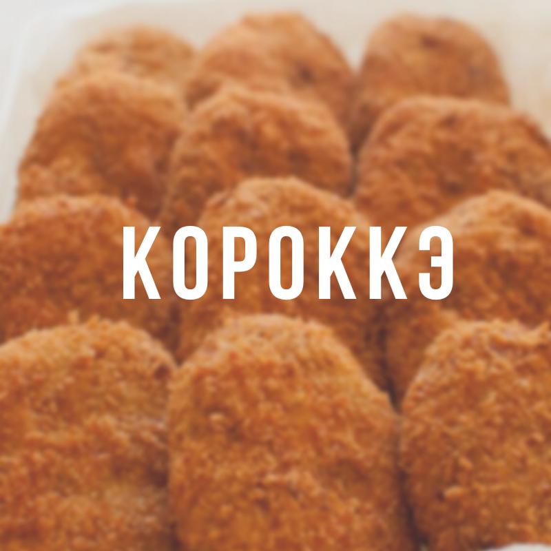 Короккэ — рецепт японского крокета